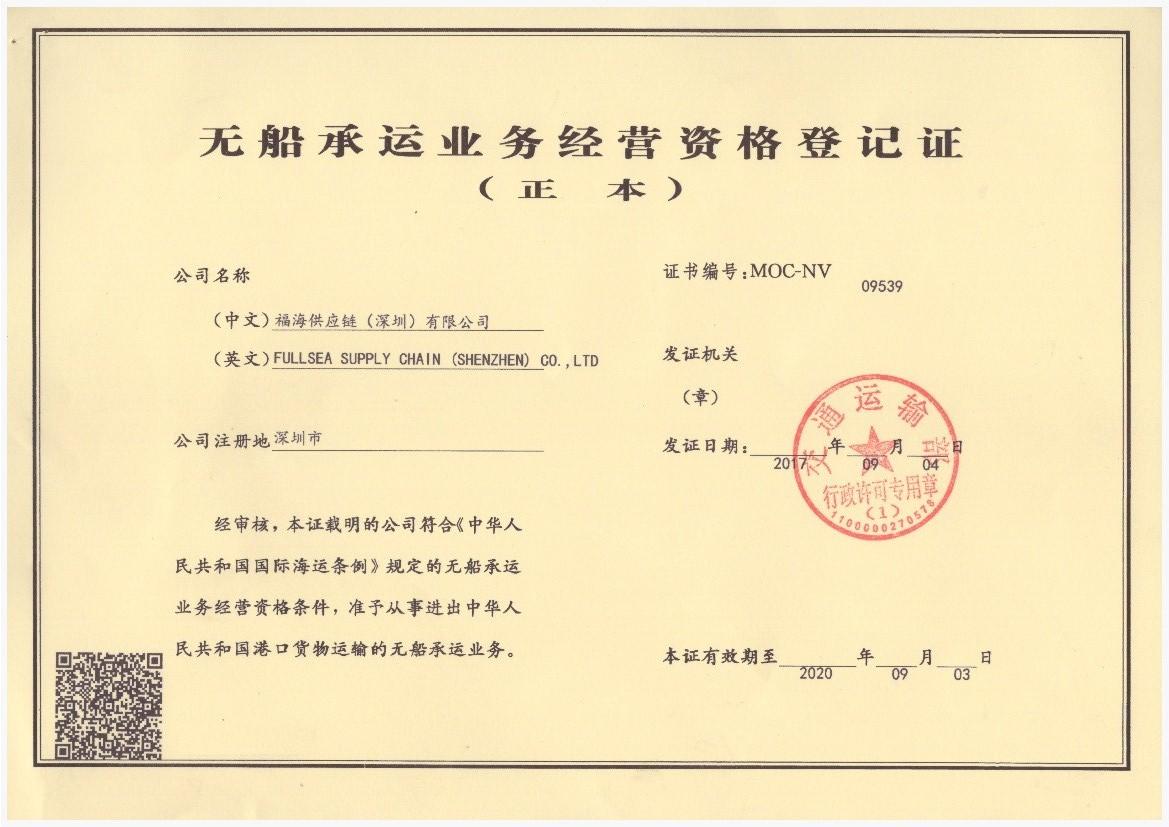 无船承运资格证