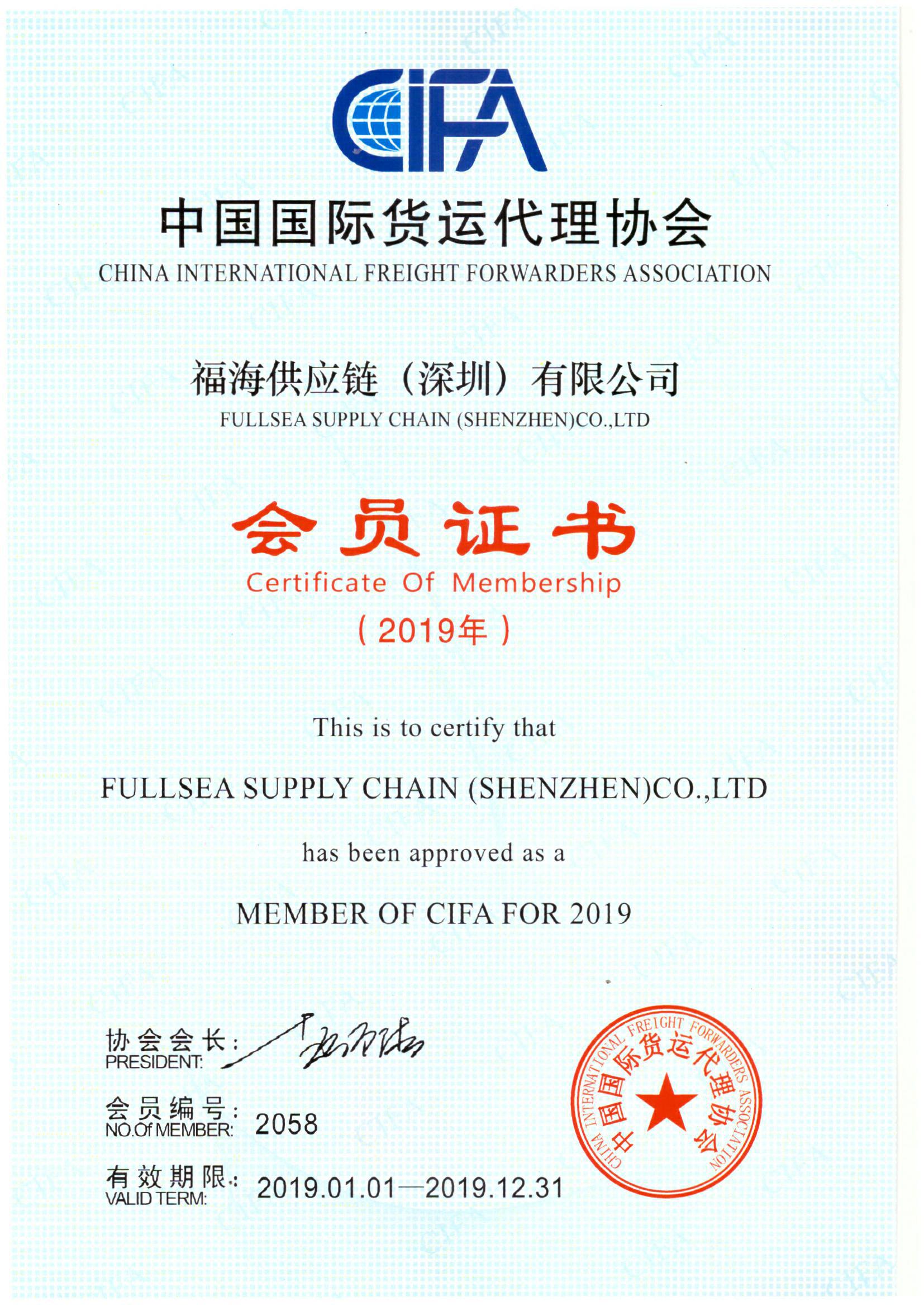 国际货运代理协会证书